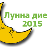 lunna-dieta-2015