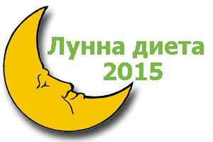 lunna dieta 2015