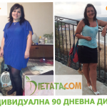 rezultat 90 dnevna dieta
